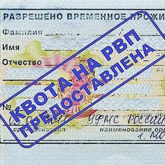 Квота-РВП.jpg